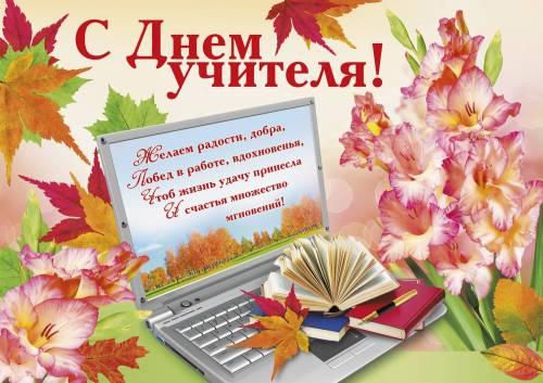 Поздравление ко дню учителя открытки